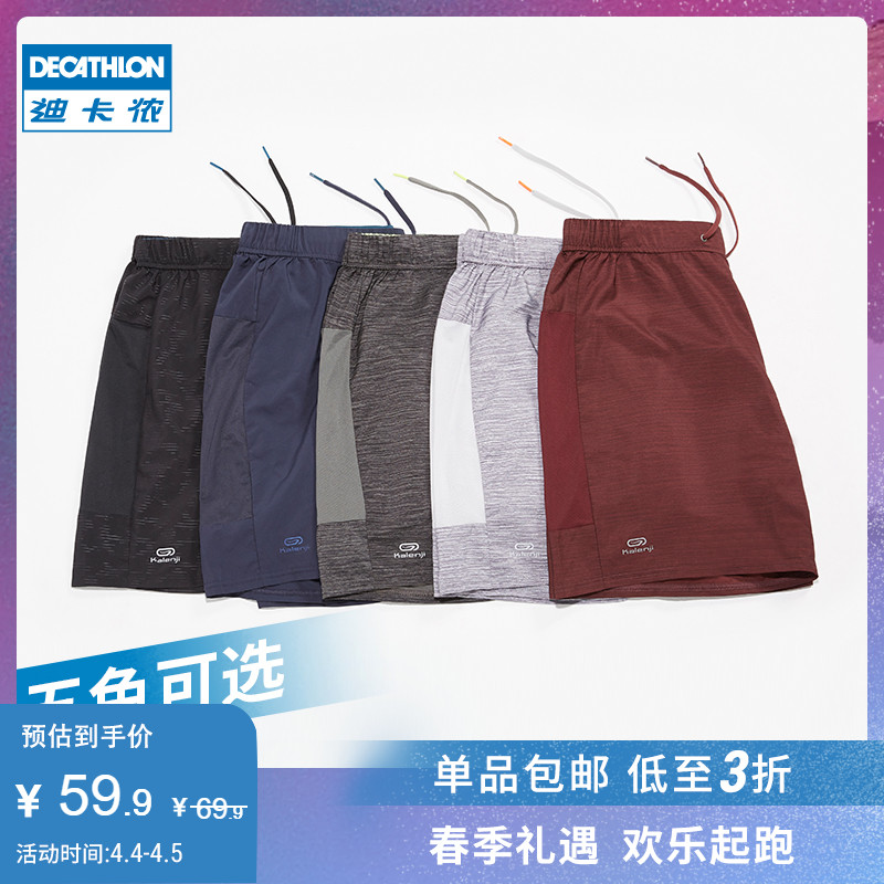 Decathlon sports shorts men's fast drying casual loose running fitness training five point pants men's basketball pants runm