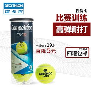 迪卡侬 网球TB920罐装密封初学训练球比赛有压高弹耐打按摩球TEN价格