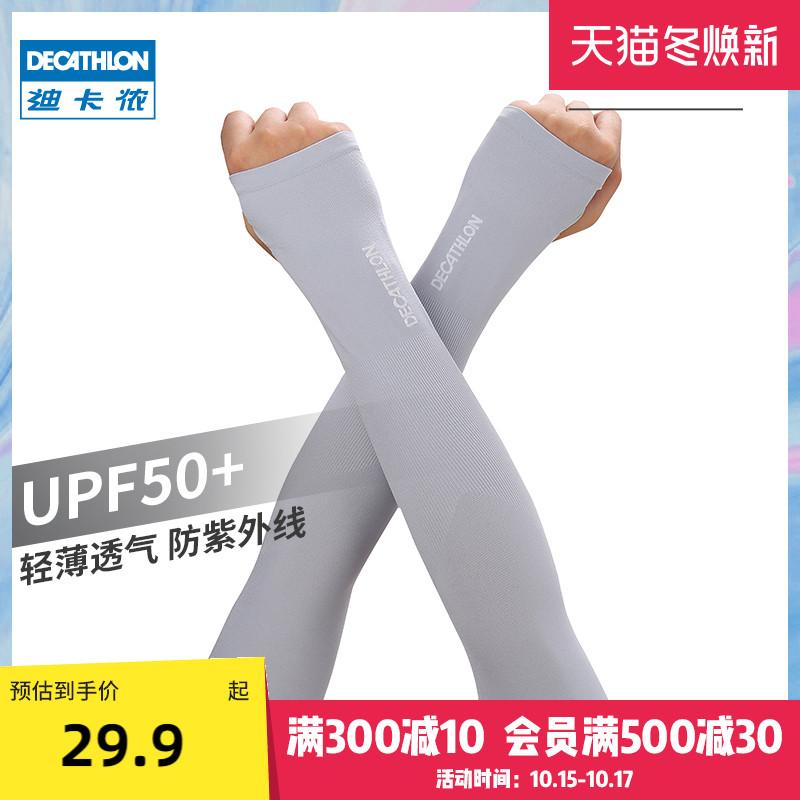 迪卡侬冰袖防晒手袖女套袖袖套男护臂夏季长薄款防紫外线冰丝护袖