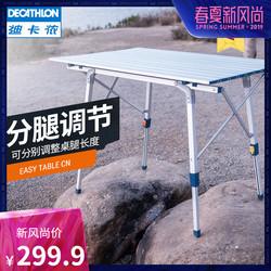 迪卡侬折叠桌分腿调节户外露营蛋卷桌便携铝制桌大承重 QUNC