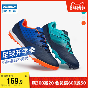 Decathlon/迪卡侬官方足球鞋儿童正品小学生碎钉足球鞋男童鞋KIOJ