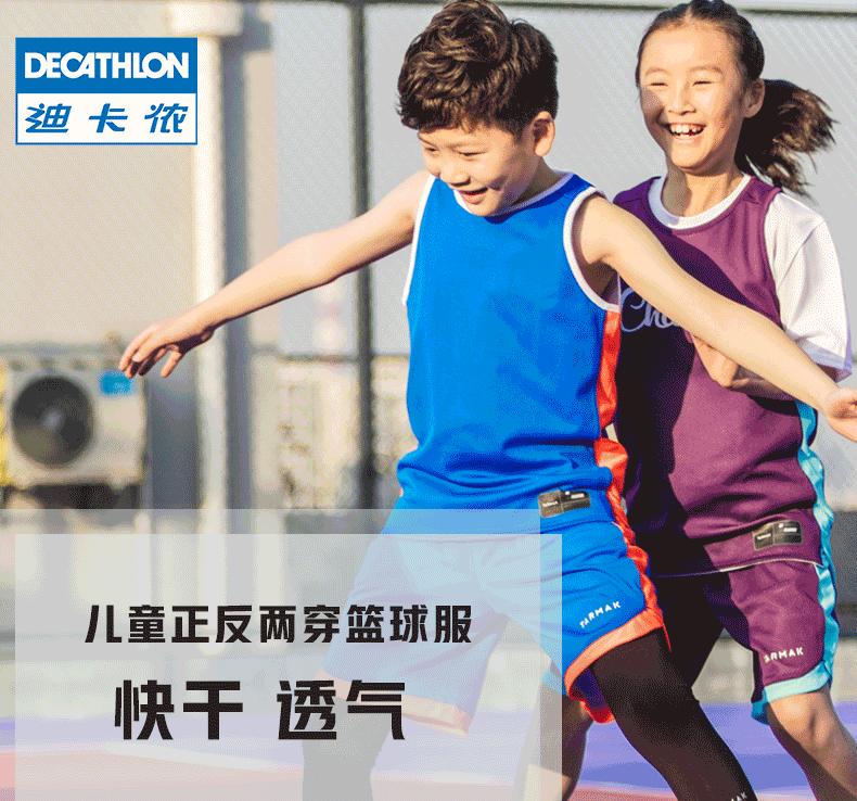 12月01日最新优惠迪卡侬儿童双面青少年快干篮球服