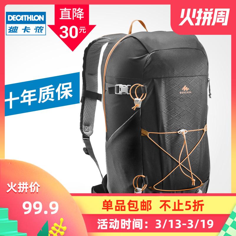 迪卡侬男女户外休闲旅行装备登山包