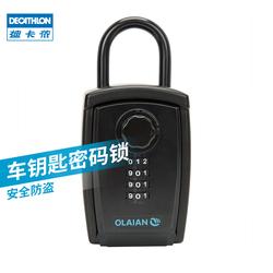 迪卡侬钥匙盒密码锁壁挂收纳汽车钥匙组合挂锁盒户外防盗sbt