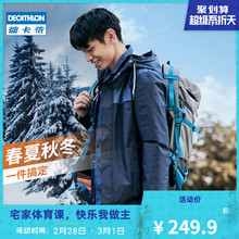 Decathlon stormsuit men's Plush thickened three in one detachable women's autumn and winter mountaineering suit windproof coat men's for1