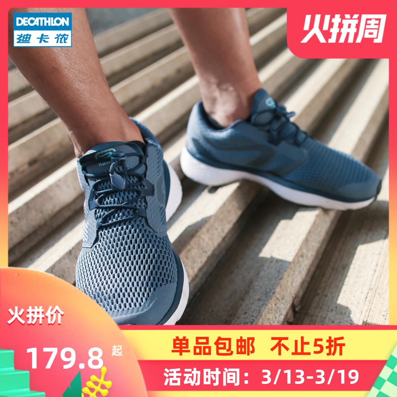 迪卡侬男士春季透气轻便休闲跑步鞋
