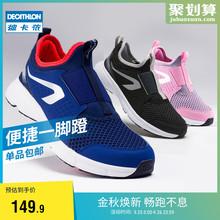 迪卡侬运动鞋男女童秋季中大童新款跑步鞋子一脚蹬童鞋网面RUNA