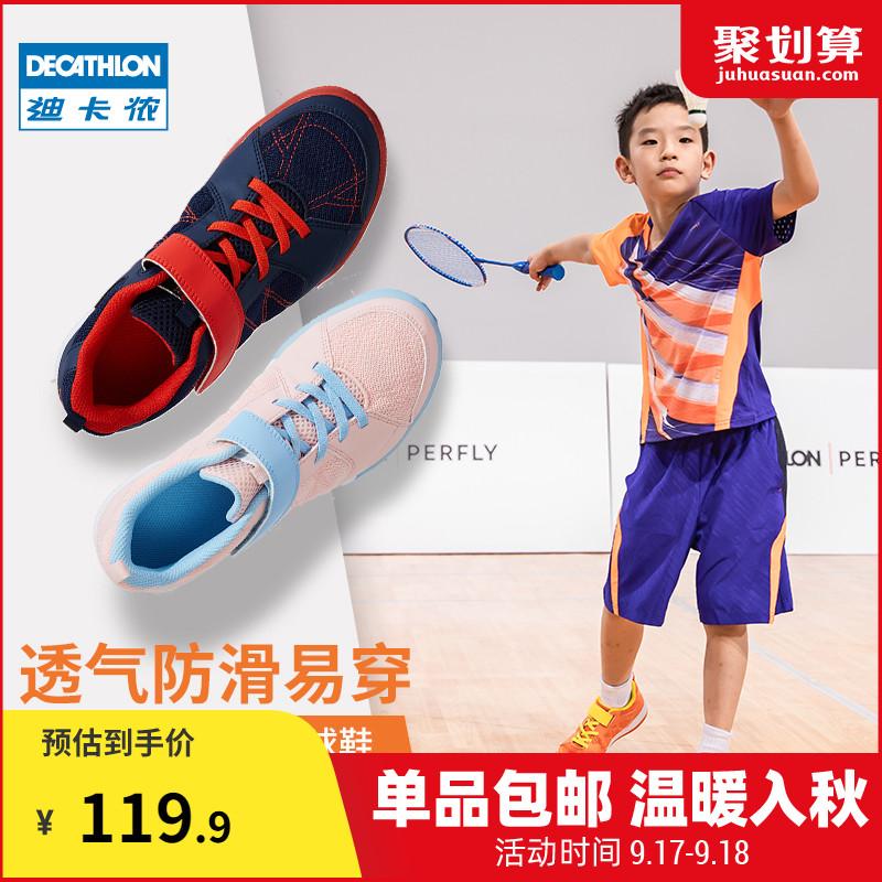 迪卡侬儿童羽毛球鞋男童女童羽毛球运动鞋大童球鞋2020新品PERFLY