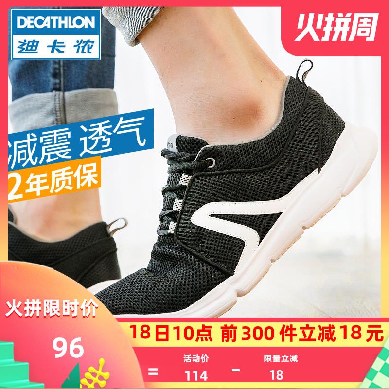 迪卡侬男春季网面透气跑步运动鞋