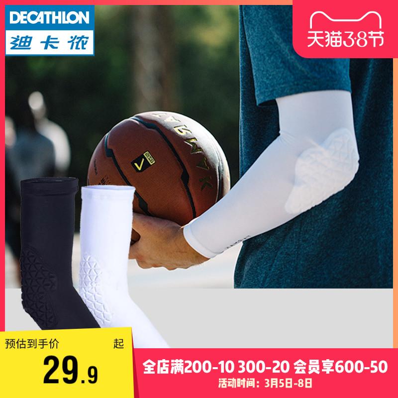 迪卡侬手袖护肘护臂篮球运动薄男女防撞护具袖套遮纹身IVO1