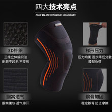 Dikanon knee-pad exercise to keep warm men's and women's basketball running, fitness, mountaineering, Bodong professional meniscus TARMAK