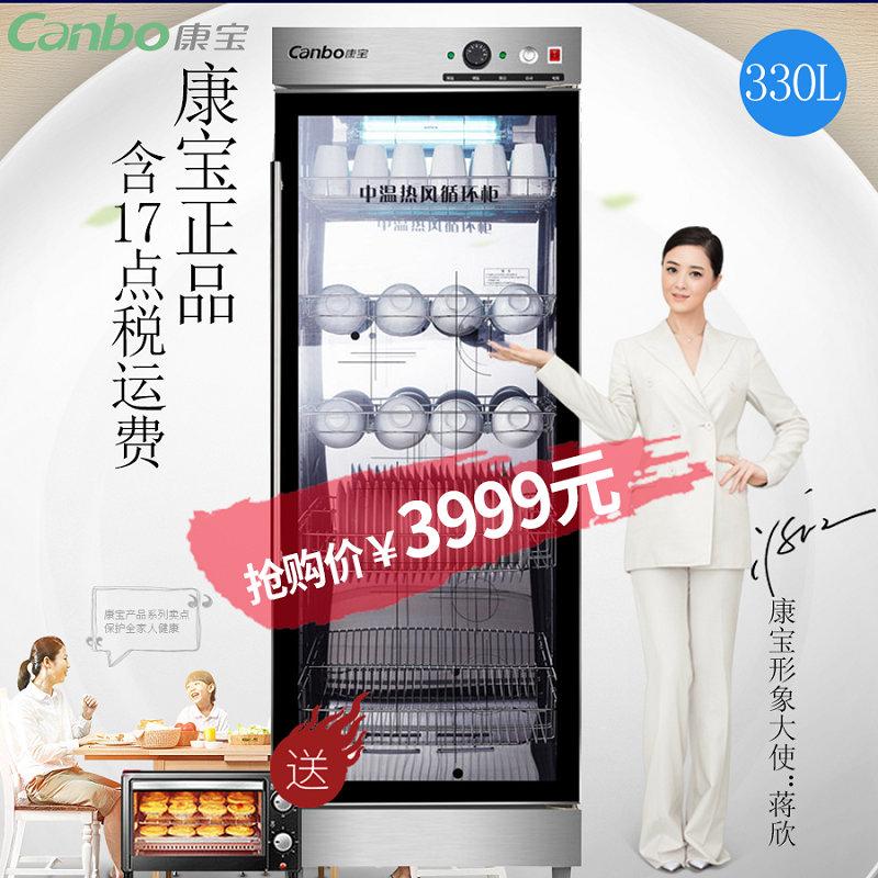 12月02日最新优惠Canbo/康宝 ZTP350Y-2消毒柜商用立式不锈钢单门消毒碗柜全国联保