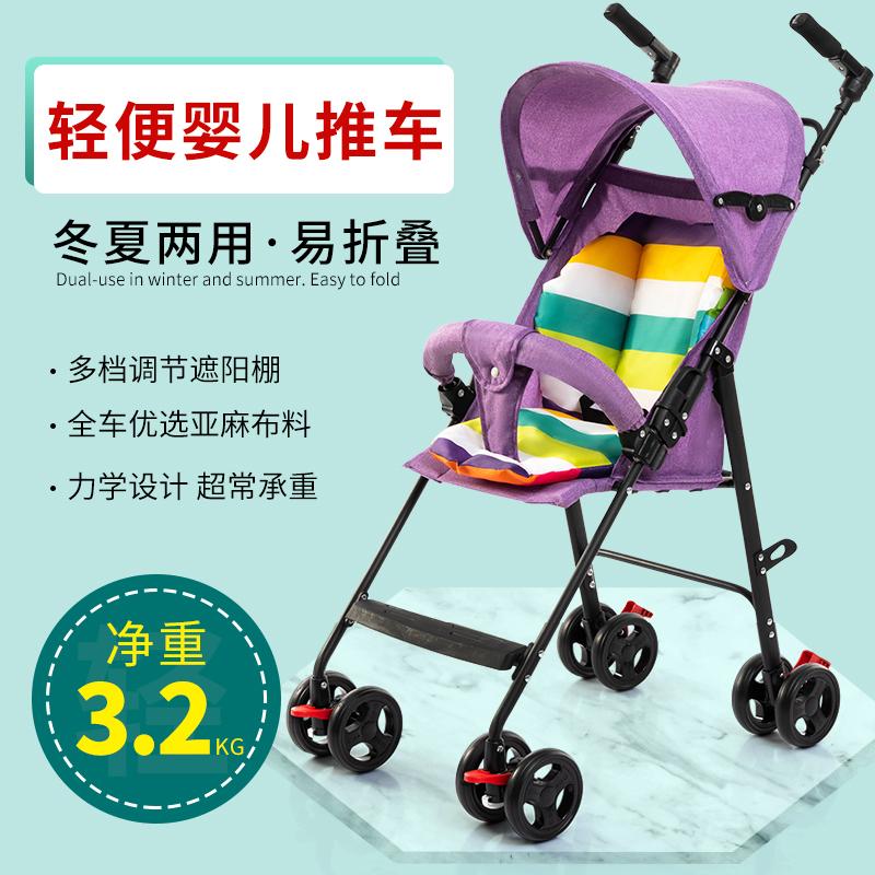 婴儿推车超轻便简易便携小巧宝宝儿童手推口袋折叠可坐一键收车88.00元包邮