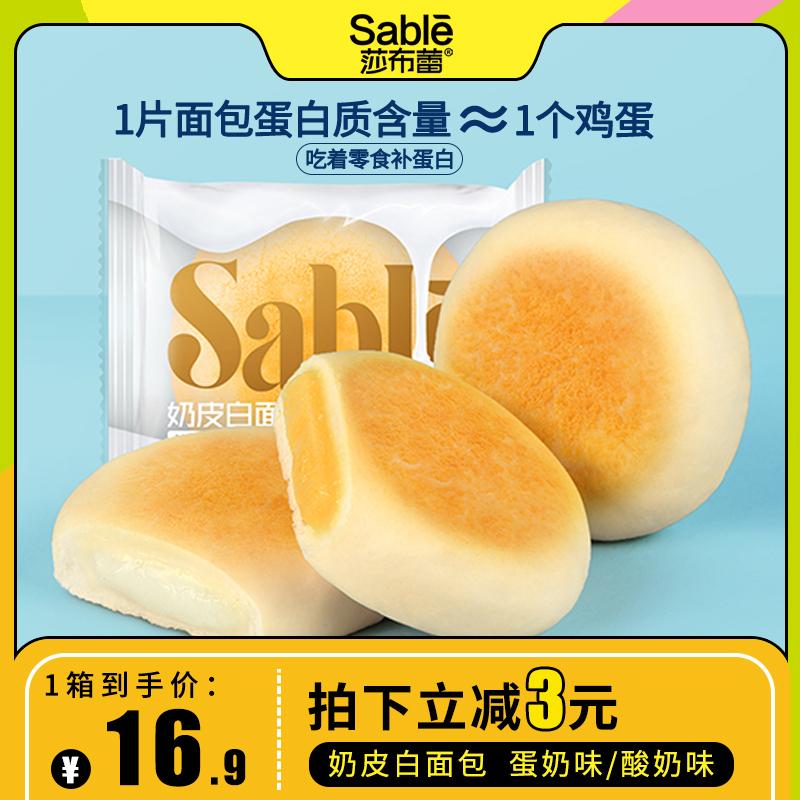 莎布蕾奶皮白面包营养早餐食品夹心面包整箱孕妇儿童解饿零食蛋糕