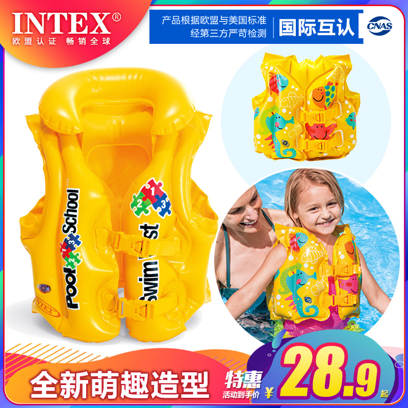 INTEX儿童救生衣浮力背心宝宝游泳装备小孩手臂泳圈漂流马甲泳衣