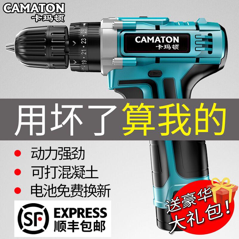 德国卡玛顿充电式手电钻手枪钻家用冲击手钻工具电动螺丝刀锂电转