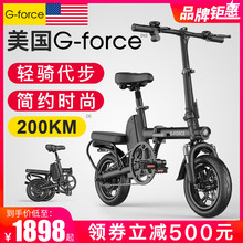 U.S. G-force electric bicycle step by step folding lithium battery 12 inch driving battery Ultra Light Mini