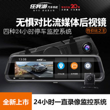 High Definition Dual Lens Streaming Media 24-hour Parking Monitoring Reversing Image