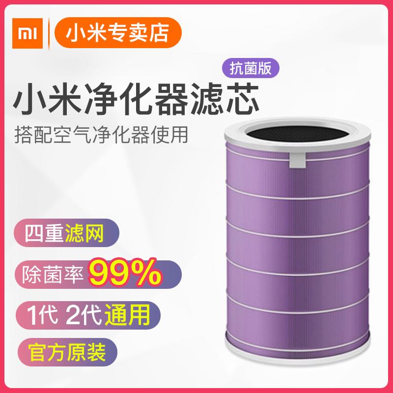 小米空气净化器滤芯抗菌版1/2代pro通用型除甲醛PM2.5颗粒物滤网