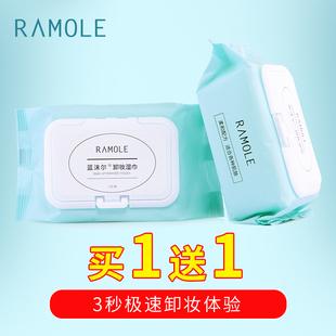 【买1送1】蓝沫尔卸妆湿巾120片一次性温和深层清洁脸部眼妆唇妆