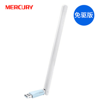 Mercury USB wireless network card desktop Notebook WiFi receiver high gain antenna