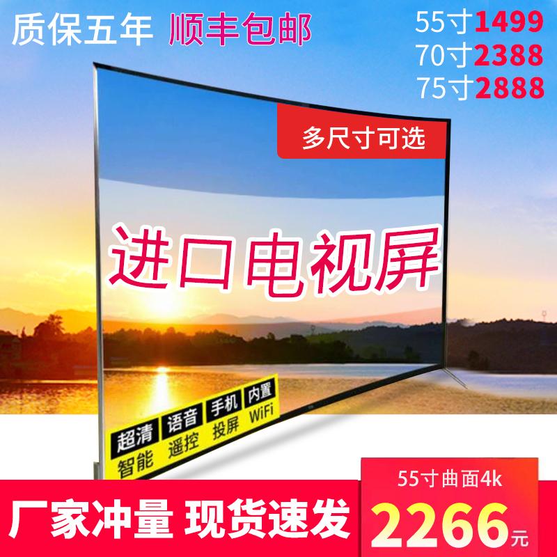无线语音曲面家用平板55寸65 70 75液晶4k高清智能wifi42寸电视机