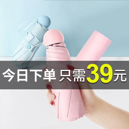 五折太阳伞防晒防紫外线折叠雨伞女超轻小迷你口袋遮阳伞晴雨两用