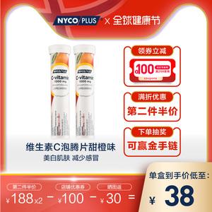 领40元券购买挪威进口Nycoplus奈科明C-vitamin 维生素C泡腾片VC美白甜橙味