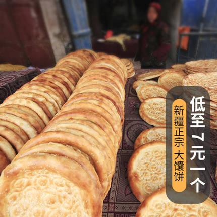 新疆馕饼烤馕皮牙子馕芝麻馕大油馕新疆特产传统美食小吃手工囊饼