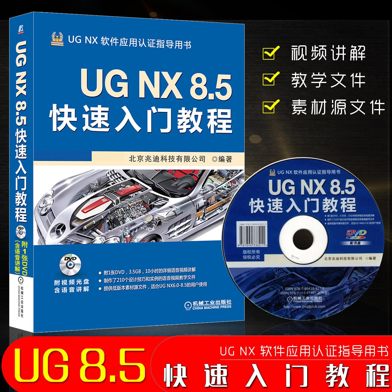 正版 附光盘视频 UG NX 8.5 快速入门教程 ug曲面教程教材 编程视频教程 ug8.5制图书 nx数控编程 ug软件教程书籍
