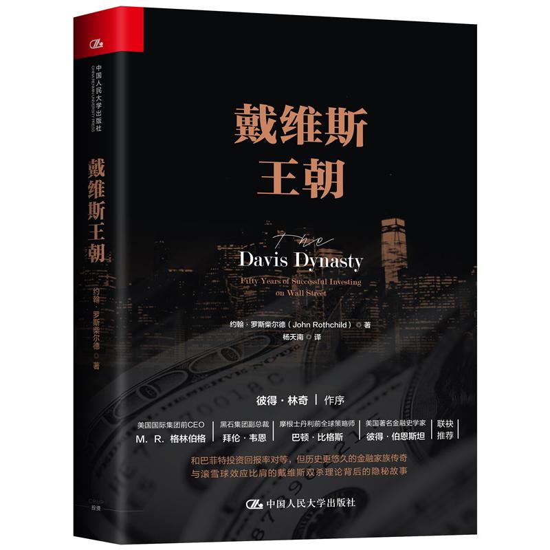 戴维斯王朝 约翰罗斯柴尔德 中国人民大学出版社 华尔街20世纪后50年金融发展史 戴维斯家族投资理念书 金融股票证券投资图书籍