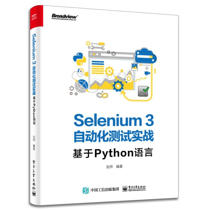 Selenium3自动化测试实战 基于Python语言 虫师 Web自动化测试开发技术计算机书SeleniumWebDriver3实战宝典 Python语言编程书