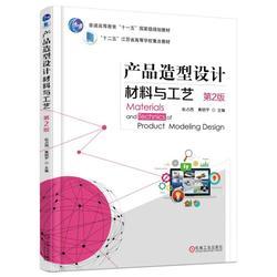 产品造型设计材料与工艺 第2版第二版 工业设计 产品设计工程材料性能加工技术 工程材料和成形工艺教材书 机械加工 工程技术图书