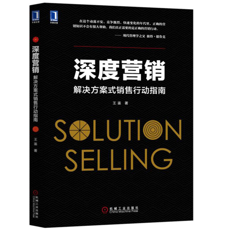 深度营销 解决方案式销售行动指南 王鉴 营销策略技巧分析参考指导 市场营销管理学 销售技巧心理学 销售类书籍 销售口才图书籍