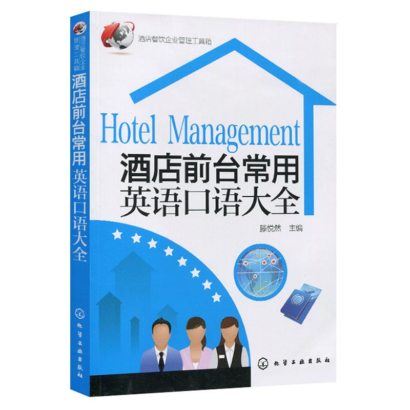 酒店前台常用英语口语大全 酒店管理书籍 自学英语口语从入门到精通 商务常用英语短语基础知识 企业常用英语口语训练指导图书籍