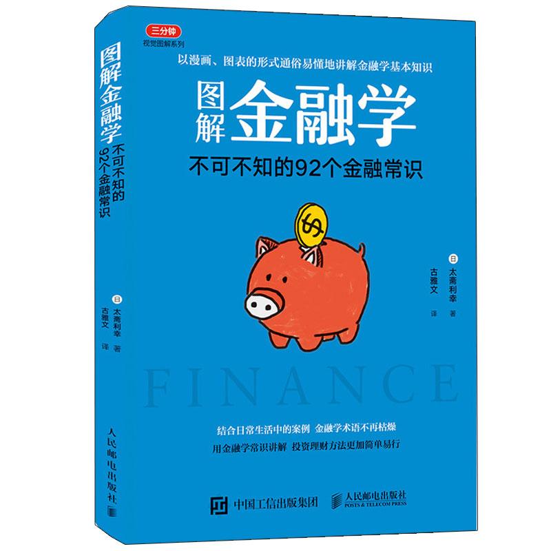 图解金融学 不可不知的92个金融常识 金融学从入门到精通 投资理财基本知识图解 投资顾问指导书 金融市场 金融机构参考图书籍
