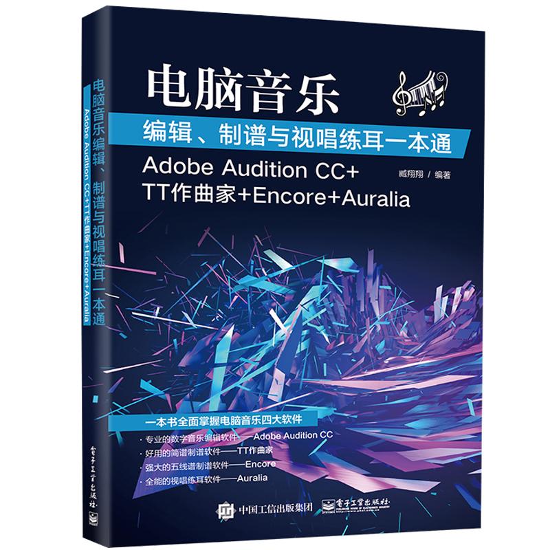 电脑音乐编辑制谱与视唱练耳一本通(Adobe Audition CC+TT作曲家+Encore+Auralia)音乐软件应用知识 音频编辑与处理技术书籍