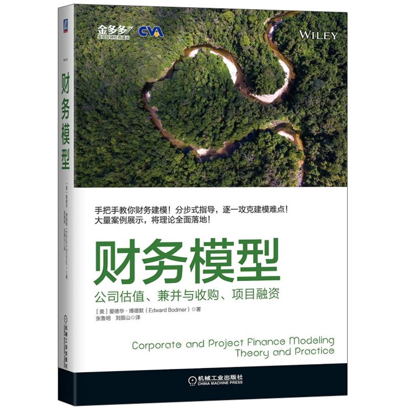 财务模型 公司估值 兼并与收购 项目融资 金融财务建模教程书籍 模型结构设计评估 房地产建模投资理财指南 注册估值分析师图书籍