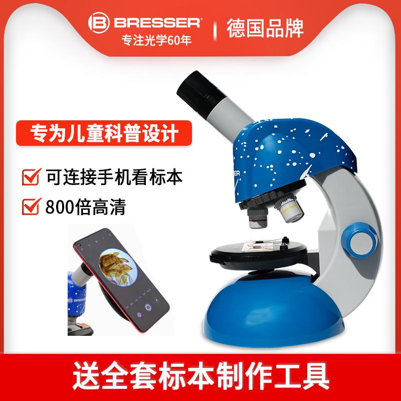 德国宝视德儿童科普显微镜小学生科学实验男女孩生日礼物便携玩具