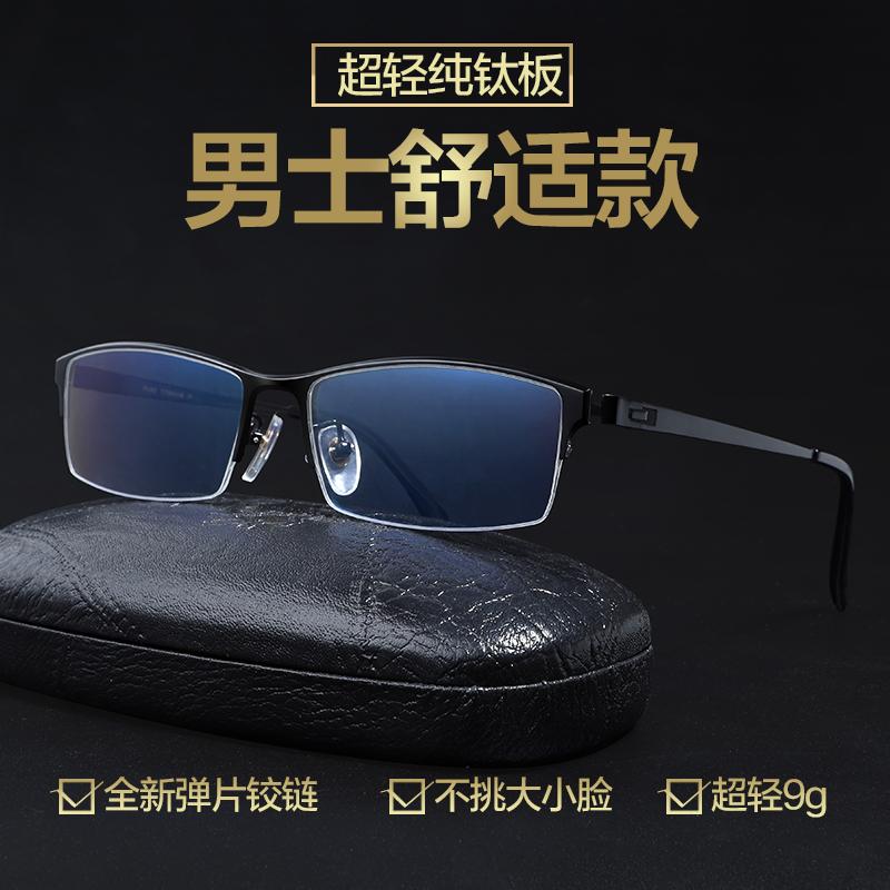 近视眼镜框男商务纯钛超轻半框大脸框架眼睛配成品有度数平光镜