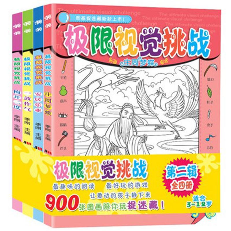 正版包邮极限视觉挑战图画捉迷藏经典成语故事儿童书籍益智游戏书
