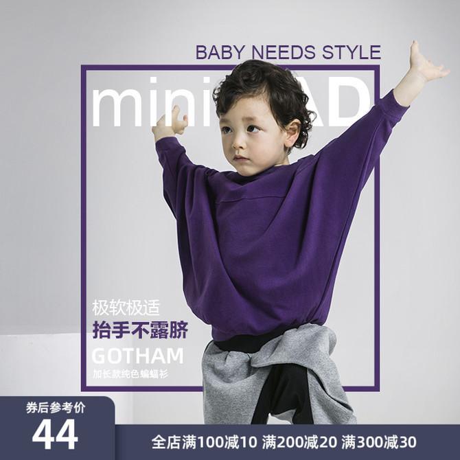 上衣宝宝卫衣秋装 童装 男童外穿长袖 儿童蝙蝠衫 潮 minifad原创设计