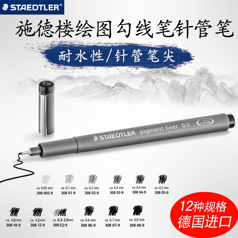 德国施德楼针管笔308绘图笔制图笔针笔勾线笔 防水草图笔线稿笔