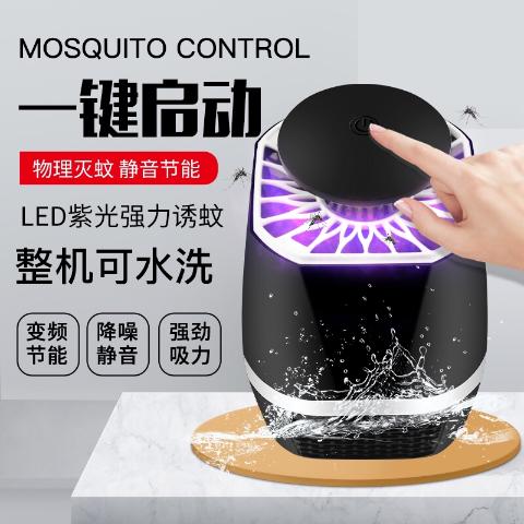 灭蚊灯家用防蚊驱蚊灯室内捕蚊神器一扫光卧室全自动灭蚊器灭蝇灯