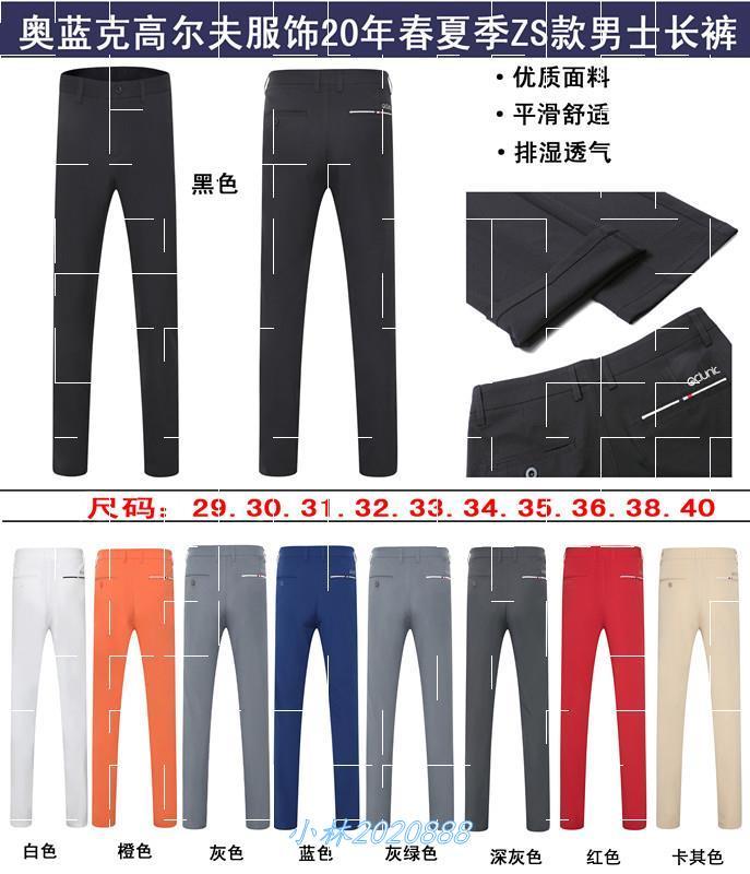 2020高尔夫球裤男高尔夫长裤春夏弹力速干修身运动男士裤子