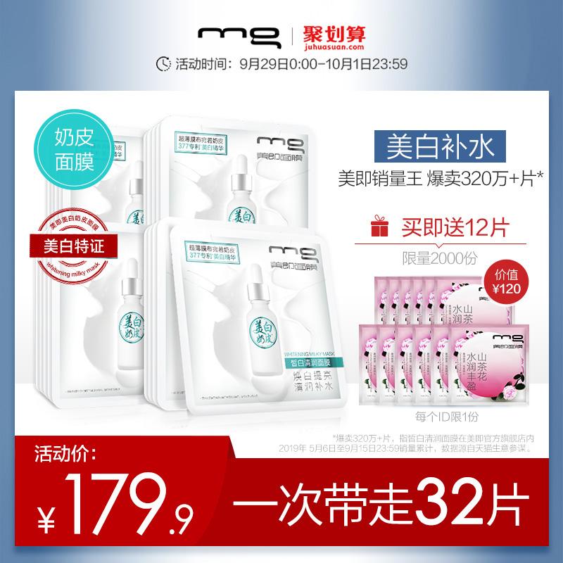 片美即美白奶皮面膜补水保湿清洁淡斑祛斑提亮肤色官方旗舰店MG20