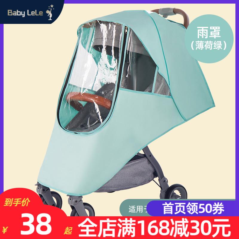 Baby stroller rain cover wind cover breathable baby umbrella car shelter rain BB baby stroller raincoat rain cover
