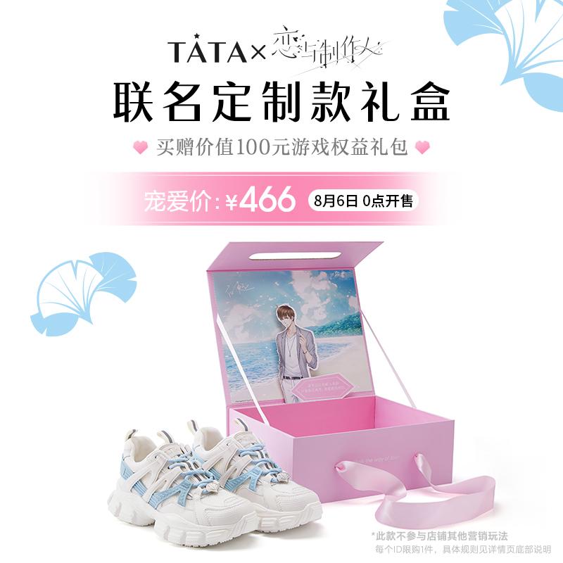 他她厚底休闲老爹鞋&恋与制作人白起TATA天发货25预售