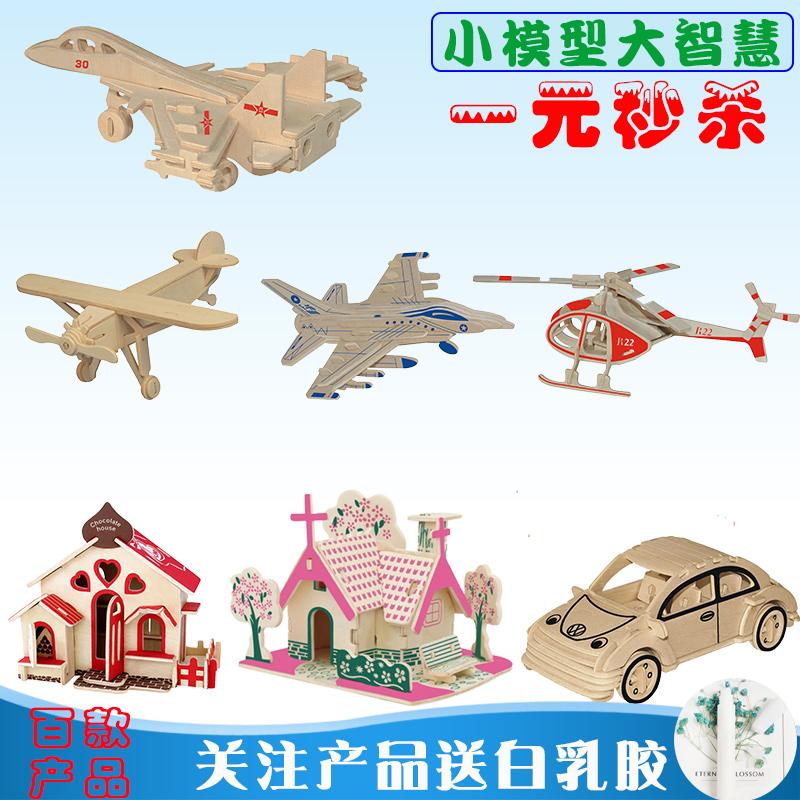 1元儿童益智木制拼图立体飞机汽车3d模型玩具木头房拼插亲子游戏