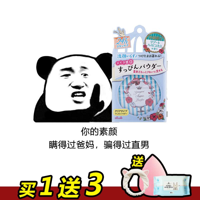 【心机素颜秘密】日本正品CLUB晚安粉素颜蜜粉散粉粉饼定妆粉控油11月27日最新优惠